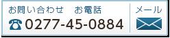 〈お問い合わせ〉TEL:0277-20-8177