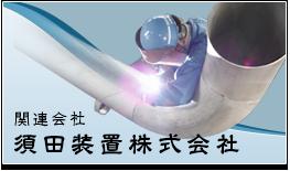 関連会社 須田装置株式会社